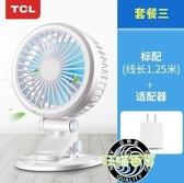 小風扇-TCL風扇迷你床上桌面靜音學生宿舍寢室台式夾扇辦公室USB小電風扇     汪喵百貨