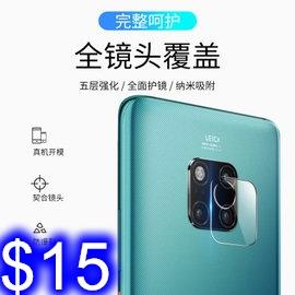 華為 Mate20 / Mate20 pro / Mate20X 手機鏡頭保護貼膜 高清鋼化膜 防刮花防爆後鏡頭貼膜