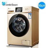 洗衣機 10KG全自動變頻智慧滾筒靜音家用洗衣機 TG100V120WDG 歐萊爾藝術館