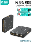 切換器 達而穩 kvm切換器2口電腦主機HDMI二進一出鼠標鍵盤USB打印共享器分屏器