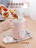 養生杯電熱水杯電燉杯迷你煲煮粥杯1人2辦公室宿舍學生  【全館免運】