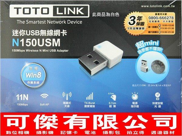 可傑 TOTOLINK N150USM 極致迷你 白色 USB 無線網卡 高增益 150Mbps