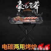 燒烤架 巴比客 電碳兩用韓式電烤爐木炭燒烤爐 家用電燒烤爐  CY 酷男精品館