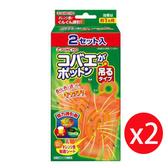 日本KINCHO金鳥果蠅誘捕吊掛(2入)x2盒