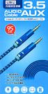 公對公音源編織線-95公分