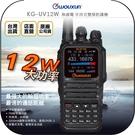 《飛翔無線3C》WOUXUN 歐訊 KG...