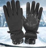 滑雪手套男冬季保暖防水加絨加厚騎車摩托車機車觸屏加棉防寒手套 【快速出貨】