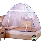蒙古包蚊帳1.5m床1.8m雙人家用單人折疊學生宿舍1.2米單門免安裝    汪喵百貨