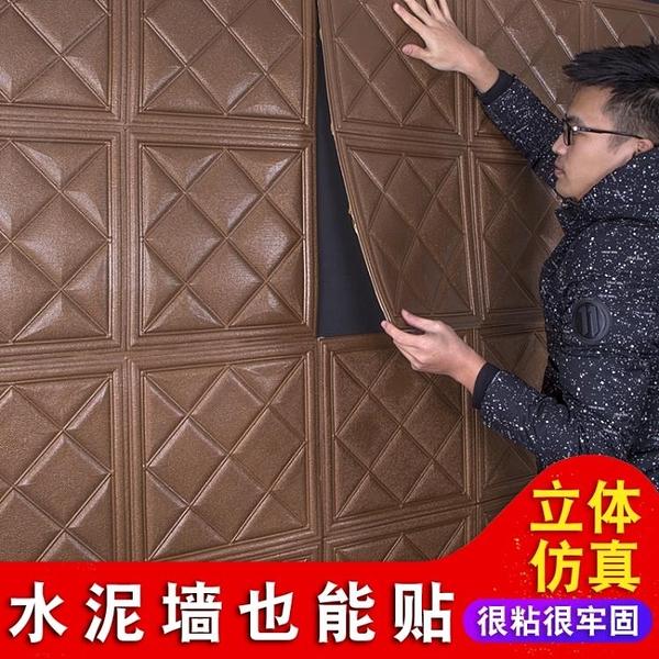 3D墻貼 自粘壁紙3d立體畫吊頂軟包水泥墻紙天花板床頭裝飾電視背景墻 - 風尚3C