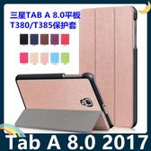 三星 Tab A 8.0 2017版 T385 多折支架保護套 類皮紋側翻皮套 卡斯特 超薄簡約 平板套 保護殼
