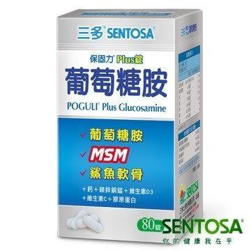 專品藥局 三多 保固力Plus錠 80粒 (葡萄糖胺+MSM+鯊魚軟骨)