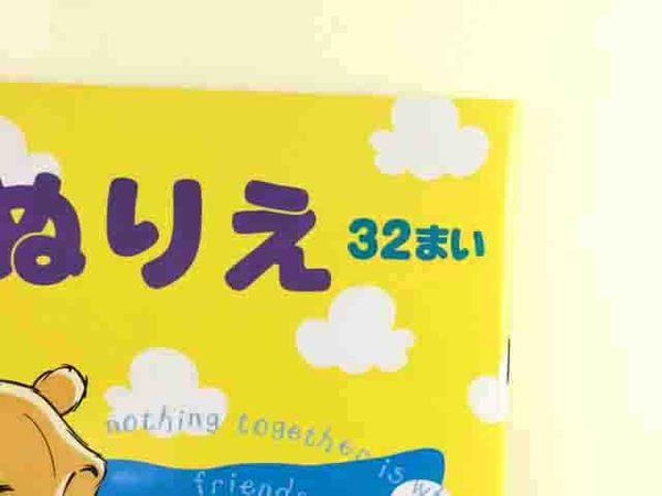 【震撼精品百貨】Winnie the Pooh 小熊維尼~圖畫本-黃