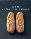 (二手書)全圖解!麵包製作的技術+發酵的科學:攪拌發酵烘焙,以科學認識培養葡萄..