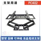 雙臂旋轉可伸縮型液晶電視壁掛架 (PC402)~適用 26吋-52吋液晶電視