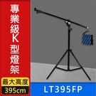 【氣壓式鋁合金K型燈架】頂燈架 搖臂 懸臂 橫臂 LT395FP 延伸燈架承載3公斤(附配重袋) 高 190-395CM