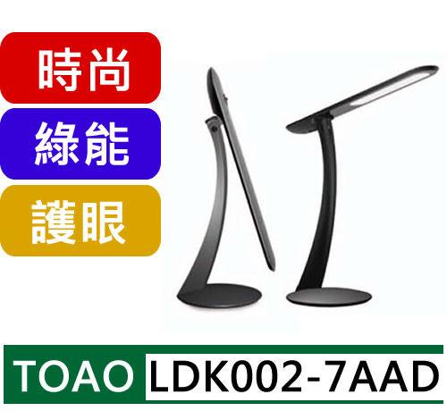 ✿愛水屋✿ TOAO 東亞光 時尚護眼LED檯燈 開學季 限量五台