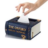 【PUSH!】書卷風面紙盒多功能收納盒大號I03-1