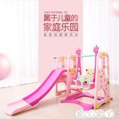 滑滑梯 兒童室內滑梯家用多功能滑滑梯寶寶組合滑梯秋千塑料玩具加厚 【全館9折】