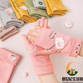 買1送1 露指棉毛絨防寒日系半指針織手套女冬天保暖加厚可愛冬季【創世紀生活館】