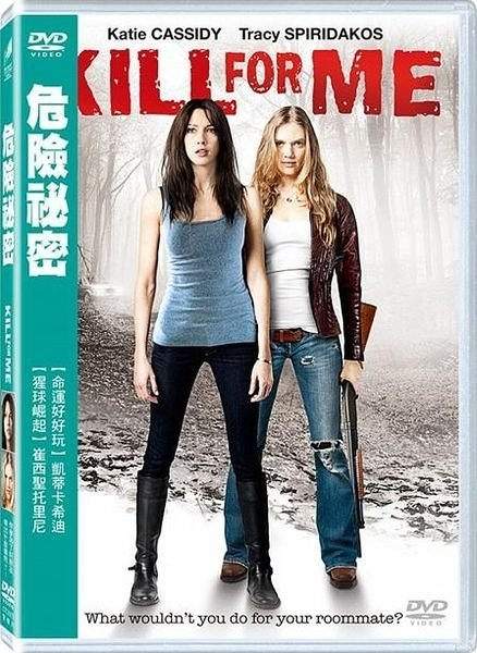 危險秘密 DVD Kill for Me(購潮8)