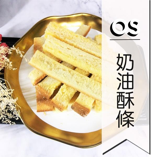 花蓮 99 黃金奶油酥條 235g 奶油原味/黑糖/蜂蜜/起司/香蒜   OS小舖