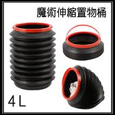 ※精品系列 BN-A03N 魔術伸縮置物桶 (2入) 收納桶/4L/洗車水桶/收納式水桶/垃圾桶/置物桶