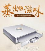 腸粉機家用迷你小型拉腸粉專用粉工具抽屜式蒸盤家庭蒸箱 LX 220v