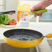 刷鍋神器廚房用刷鍋刷子長柄海綿洗碗洗鍋刷子自動加液清潔去污刷【全館免運】