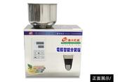現貨-自動定量粉末分装機(咖啡粉、調味粉、顆粒分裝)