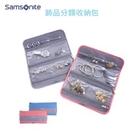 ↘5折 Samsonite 新秀麗 飾品收納包 透明收納隔層 耳環 戒子 掛飾 收納方便 旅行配件Z34 現貨