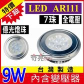 LED AR111 億光燈珠【9W 7珠】台灣製造 適用投射燈/軌道燈/珠寶燈/盒燈 內含變壓器