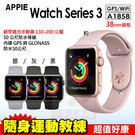 Apple Watch Series 3 S3 38mm 藍芽智慧手錶 穿戴裝置 台灣原廠公司貨