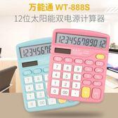 太陽能計算器可愛韓版風糖果色學生用創意迷你便攜小號計算機  雙12八七折