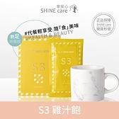 【享安心】S3 雞汁飽 10包/盒 K.C WIN-WIN 優減系統442 輕快膳食代餐