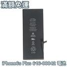 含稅附發票【贈4大禮+玻璃貼1元】iPhone6S Plus 電池 iPhone 6S Plus 電池 2750mAh