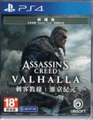PS4遊戲 終極版 刺客教條 維京紀元 Assassin's Creed Valhalla 中文亞版 【玩樂小熊】