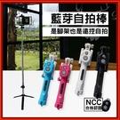 3腳架+無線遙控 自拍神器 三角架自拍杆【C86】自拍棒 自拍桿 自拍腳架 藍芽無線手機腳架