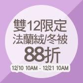 雙12溫暖日 ↯ 法蘭絨 棉被88折