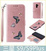 Samsung 三星 S9/S9+ 蝴蝶刺繡皮套 插卡 吊繩 支架 錢包 側翻皮套 手機套 手機殼 保護殼 皮套