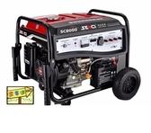 [ 家事達 ] Senci SC8000 四行程 電動發電機 8000w-110v/220V 特價