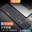 鍵盤 愛國者無聲靜音有線鍵盤鼠標套裝巧克力辦公家用筆記本通用外接台式機USB電腦 星河光年
