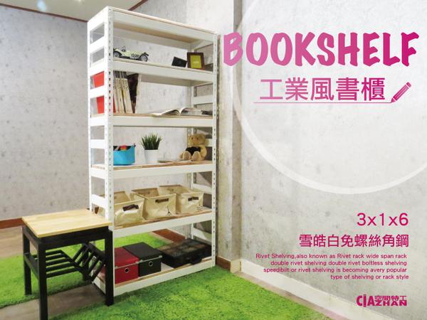 空間特工》6層書櫃架 90x30x180cm 白色免螺絲角鋼架 有書擋 書籍收納架 展示架 多層架 整理架 BCW36