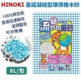 日本HINOKI《喜諾環保紙砂》8L 貓砂/消臭貓砂 可沖馬桶