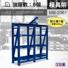 天鋼 MB-2061【附小吊車x1】二連式模具架 每層承重800kg 模具架 物料架 倉儲架 置物架