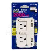 【好市吉居家生活】 朝日電工 R-63 2USB充電 + 四插座通用擴充座轉接插座 插座