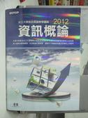 【書寶二手書T3/大學資訊_XCM】2012資訊概論_淡江大學資訊概論教學團隊