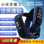 小米手環3 智慧型手錶 送保護貼 防水 測試心率 睡眠 健康管理 20天續航能力 米家 智能 運動