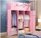 聖誕禮物衣櫃簡易組裝塑膠布櫃子臥室單人小租房宿舍掛簡約現代經濟型衣櫥LX 雲朵走走