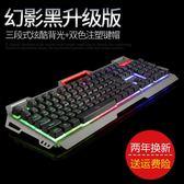 機械手感背光游戲有線鍵盤台式電腦筆記本USB懸浮金屬發光 萬聖節滿千八五折