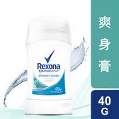 Rexona 蕊娜制汗爽身膏 沐浴舒爽 40g_聯合利華